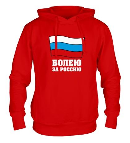 Толстовка с капюшоном Болею за Россию