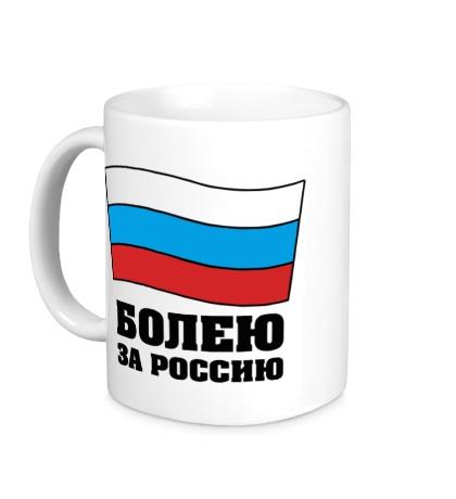 Керамическая кружка Болею за Россию