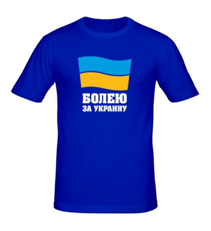 Мужская футболка Болею за Украину