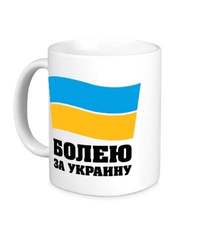 Керамическая кружка Болею за Украину
