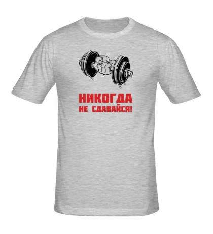 Мужская футболка Не сдавайся, тренируйся
