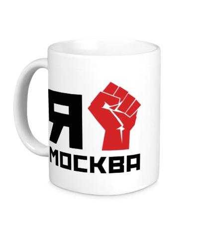 Керамическая кружка Я Москва!