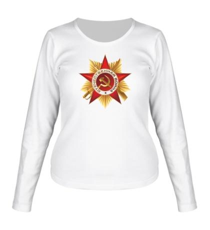 Женский лонгслив Орден ВОВ