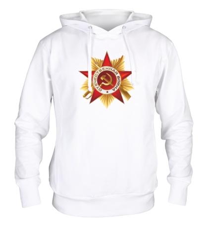 Толстовка с капюшоном Орден ВОВ