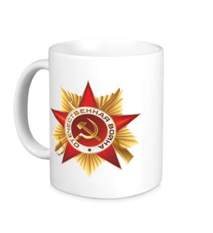 Керамическая кружка Орден ВОВ