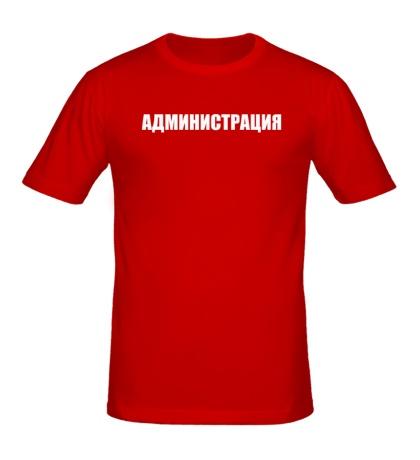 Мужская футболка Администрация