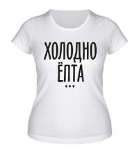 Женская футболка Холодно епта
