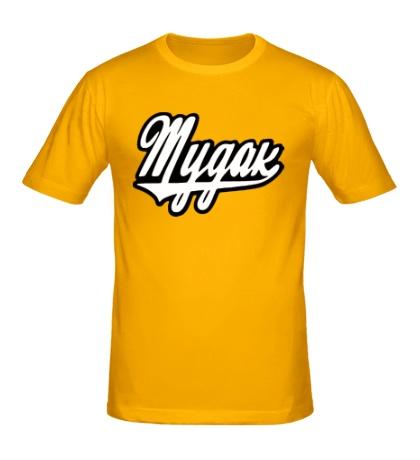 Мужская футболка Мудак