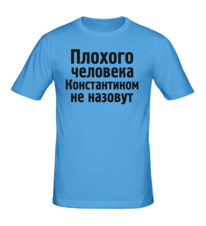 Мужская футболка Плохого человека Константином не назовут