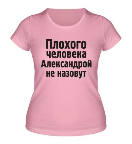 Женская футболка Плохого человека Александрой не назовут