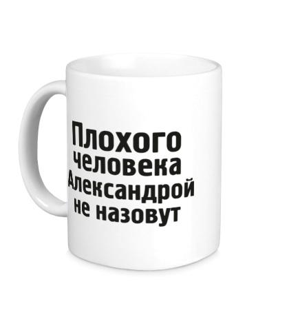 Керамическая кружка Плохого человека Александрой не назовут