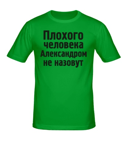 Мужская футболка Плохого человека Александром не назовут