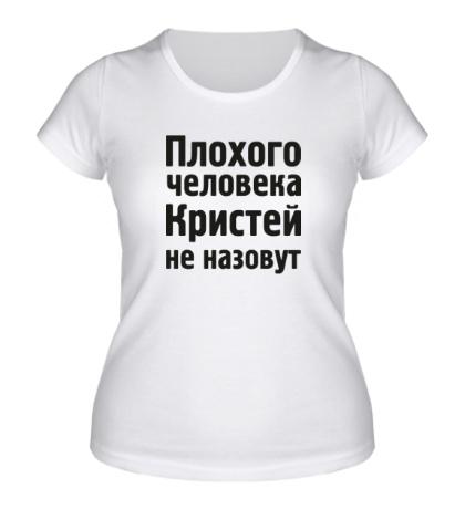 Женская футболка Плохого человека Кристей не назовут