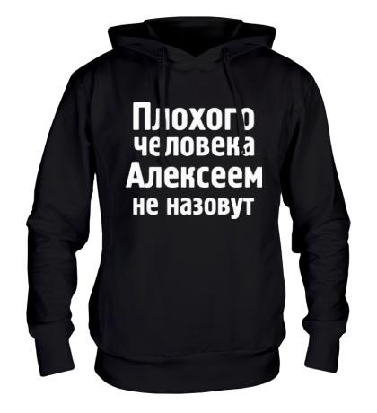 Толстовка с капюшоном Плохого человека Алексеем не назовут