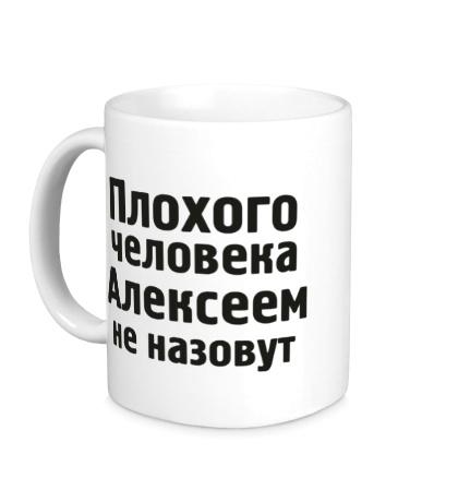 Керамическая кружка Плохого человека Алексеем не назовут