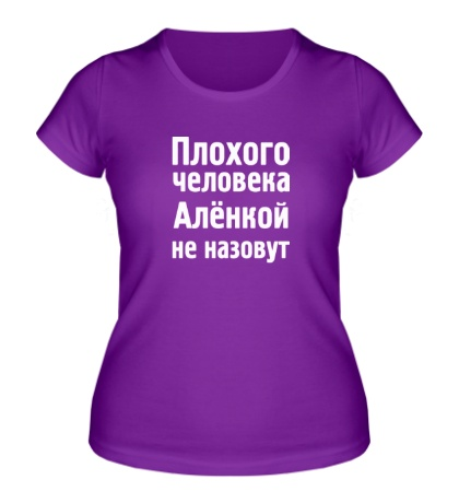 Женская футболка Плохого человека Алёнкой не назовут