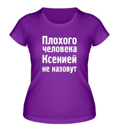 Женская футболка Плохого человека Ксенией не назовут