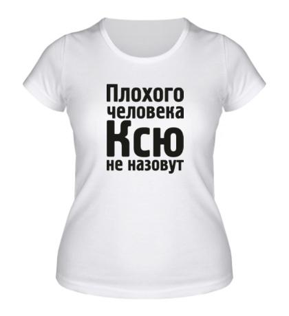 Женская футболка Плохого человека Ксю не назовут