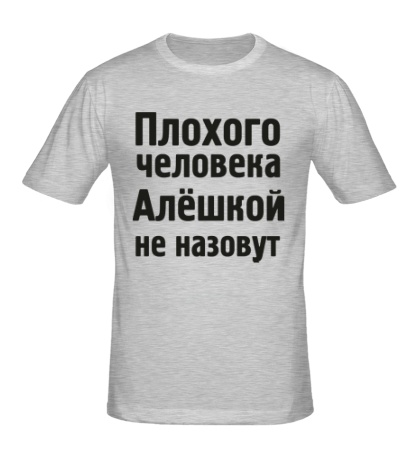 Мужская футболка Плохого человека Алёшкой не назовут