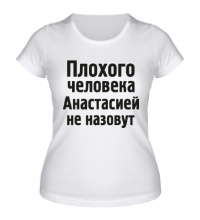 Женская футболка Плохого человека Анастасией не назовут