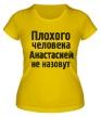 Женская футболка «Плохого человека Анастасией не назовут» - Фото 1
