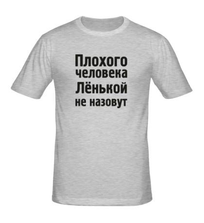 Мужская футболка Плохого человека Лёнькой не назовут