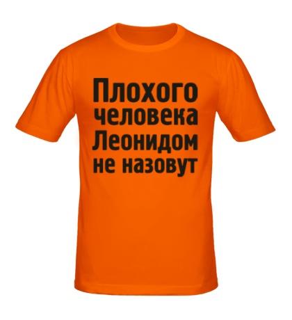 Мужская футболка Плохого человека Леонидом не назовут