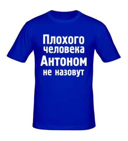 Мужская футболка Плохого человека Антоном не назовут
