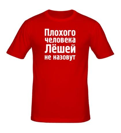 Мужская футболка Плохого человека Лёшей не назовут