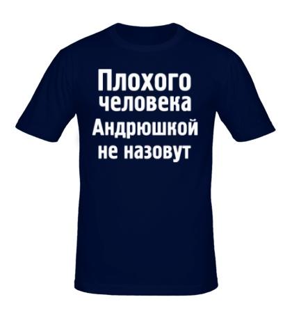 Мужская футболка Плохого человека Андрюшкой не назовут