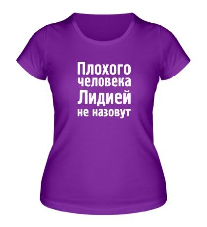 Женская футболка Плохого человека Лидией не назовут