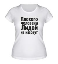Женская футболка Плохого человека Лидой не назовут