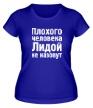 Женская футболка «Плохого человека Лидой не назовут» - Фото 1