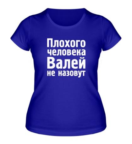 Женская футболка Плохого человека Валей не назовут