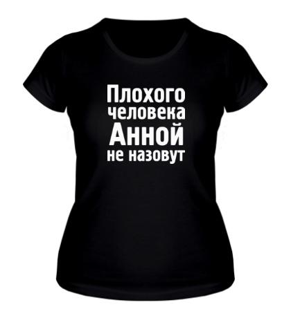 Женская футболка Плохого человека Анной не назовут
