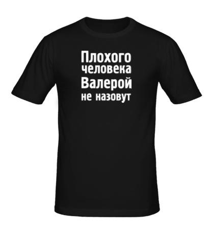 Мужская футболка Плохого человека Валерой не назовут