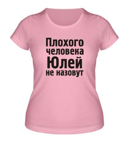 Женская футболка Плохого человека Юлей не назовут