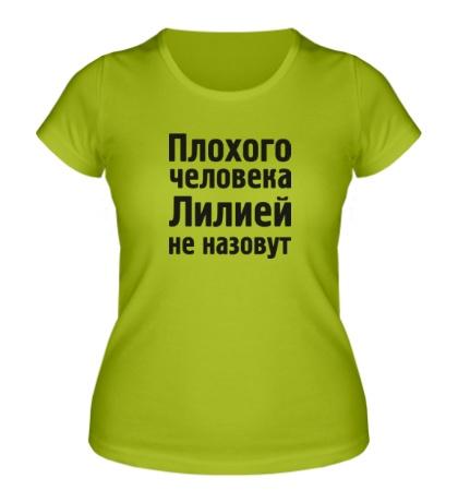Женская футболка Плохого человека Лилией не назовут