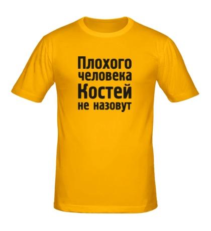 Мужская футболка Плохого человека Костей не назовут