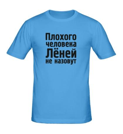 Мужская футболка Плохого человека Лёней не назовут