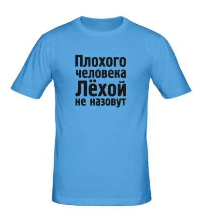Мужская футболка Плохого человека Лёхой не назовут