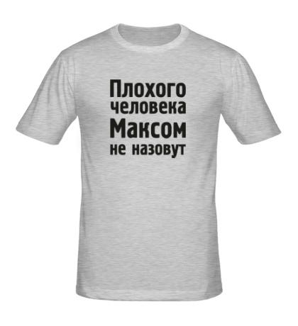 Мужская футболка Плохого человека Максом не назовут