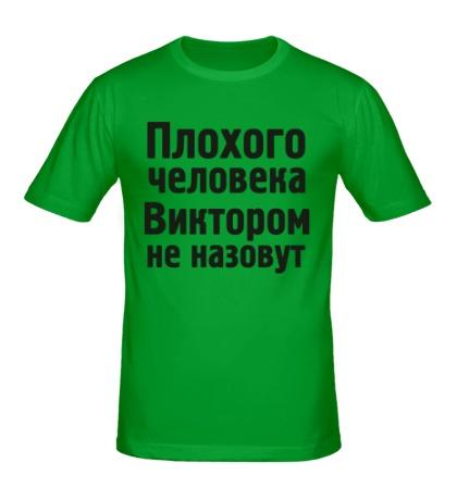 Мужская футболка Плохого человека Виктором не назовут