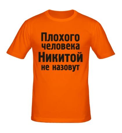 Мужская футболка Плохого человека Никитой не назовут