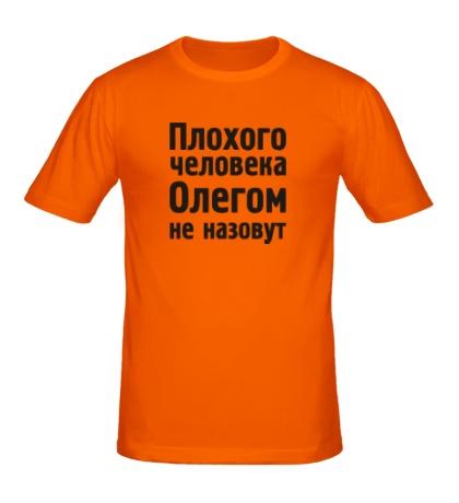 Мужская футболка Плохого человека Олегом не назовут