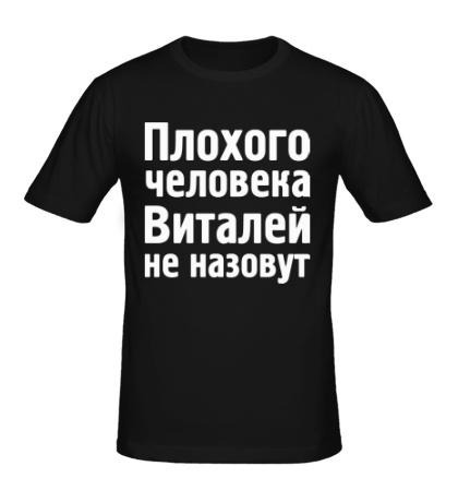 Мужская футболка Плохого человека Виталей не назовут