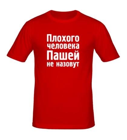 Мужская футболка Плохого человека Пашей не назовут