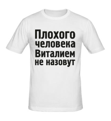 Мужская футболка Плохого человека Виталием не назовут