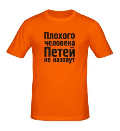 Мужская футболка Плохого человека Петей не назовут