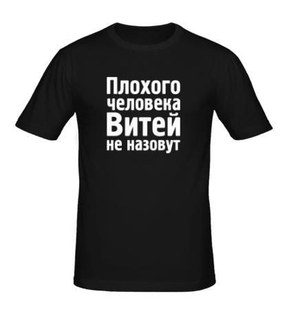 Мужская футболка Плохого человека Витей не назовут